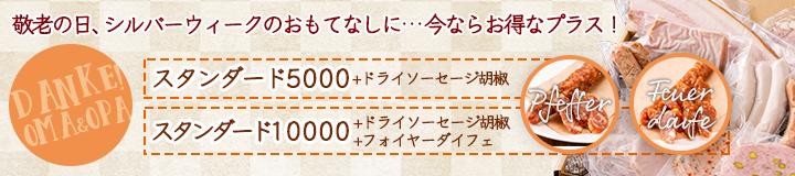 【敬老の日】スタンダード5000・10000にドライソーセージプレゼント!《9月1~30日》