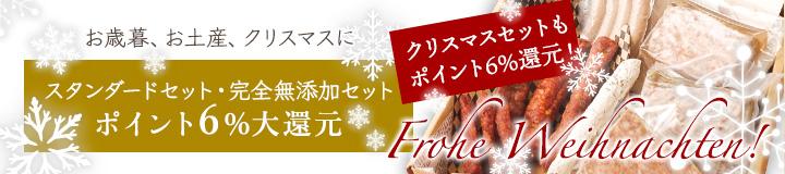 12月15日まで《スタンダードセット・完全無添加セット・クリスマスセット ポイント6%還元》