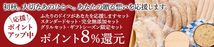 応援!ポイントアップ 日本の夏。大切なあのひとへ。あなたの贈る想いを応援します。