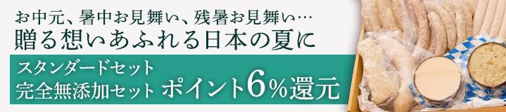 お中元ポイント還元6%