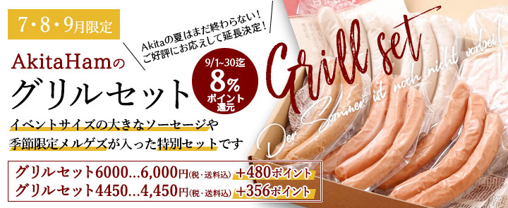 【送料・税込】7・8・9月限定夏ギフトAkitaHamグリルセット