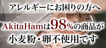 AkitaHamは98%の商品が小麦粉・卵不使用です。