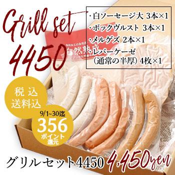 AkitaHamのグリルセット4450