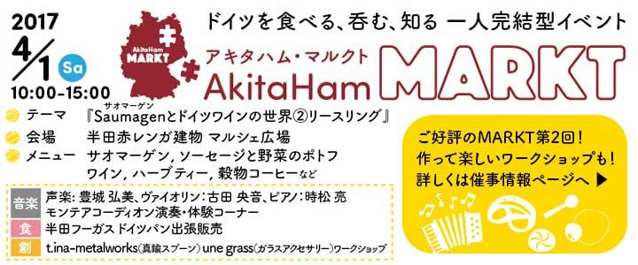 AkitaHam MARKT 4月1日開催