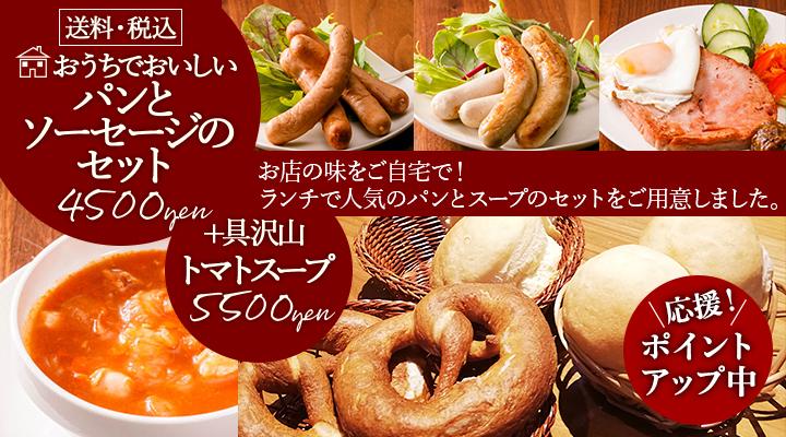送料・税込 おうちでおいしいパンとソーセージのセット!スープ付きもございます。ご自宅でお店の味が楽しめる贅沢なセットです。