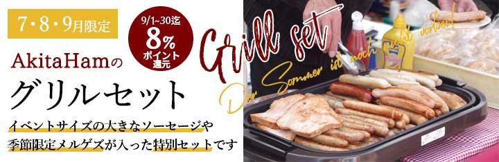 7・8・9月限定AkitaHamのグリルセット