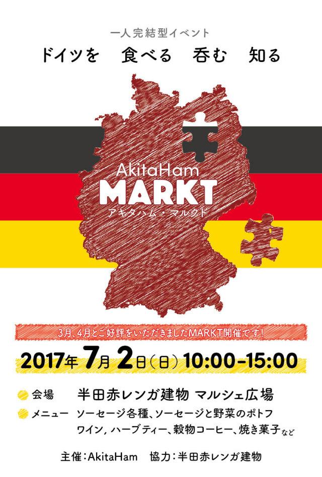 第2回AkitaHam Markt 4月1日開催